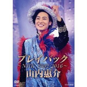 山内惠介 プレイバック〜NHK2002-2016〜 [DVD]|starclub