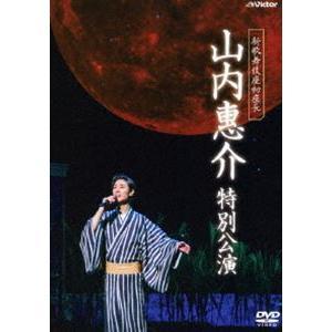 山内惠介/新歌舞伎座 山内惠介 特別公演 [DVD]|starclub