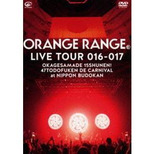 ORANGE RANGE LIVE TOUR 016-017 〜おかげさまで15周年! 47都道府県 DE カーニバル〜 at 日本武道館(通常版) [DVD]|starclub
