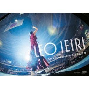 家入レオ/5th Anniversary Live at 日本武道館 [DVD]|starclub