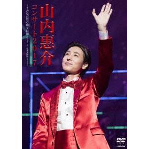 山内惠介コンサート2017〜まだ見ぬ歌の巓(いただき)を目指して!〜 [DVD]|starclub