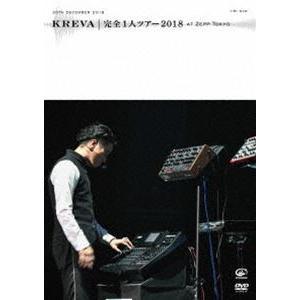 KREVA/完全1人ツアー2018 at Zepp Tokyo [DVD] starclub