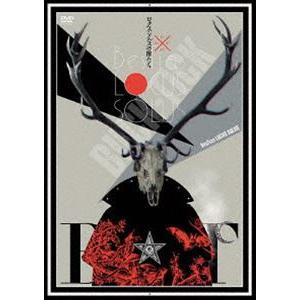 BUCK-TICK/ロクス・ソルスの獣たち [DVD]|starclub