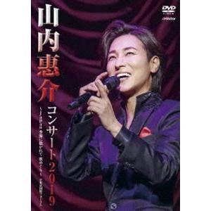 山内惠介コンサート2019〜japan 季節に抱かれて 歌めぐり〜 [DVD]|starclub