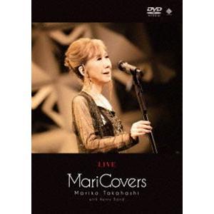 高橋真梨子/LIVE MariCovers [DVD]|starclub