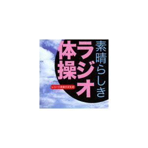 素晴らしき ラジオ体操 レコード芸術の文化史 [CD]|starclub