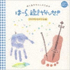 神山純一 J PROJECT / 母とあかちゃんのための ほーら、泣きやんだ! すやすやおやすみ編 ジブリメロディ♪ [CD] starclub