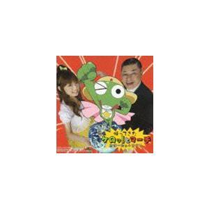 財津一郎/小倉優子 / 帰ってきたケロッ!とマーチ/KERO'T MARCH 〜ソラミミングリッシュ...