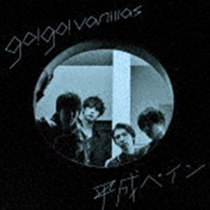 go!go!vanillas / 平成ペイン(通常盤) [CD]