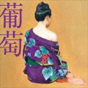 サザンオールスターズ / 葡萄(通常盤) [CD]