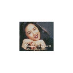 阿川泰子 / RE-MASTER VOICE シリーズ: 阿川泰子セレクション・スタンダード・ベスト(SHM-CD) [CD]