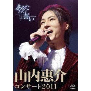 山内惠介コンサート2011〜あなたとの誓い〜 [Blu-ray]|starclub