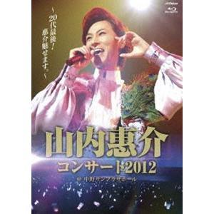 山内惠介コンサート2012〜20代最後!惠介魅せます。〜 [Blu-ray]|starclub