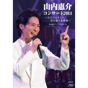 山内惠介コンサート2014〜ただひとすじに貫き通す恋模様〜 [Blu-ray]|starclub