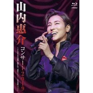 山内惠介コンサート2019〜japan 季節に抱かれて 歌めぐり〜 [Blu-ray]|starclub