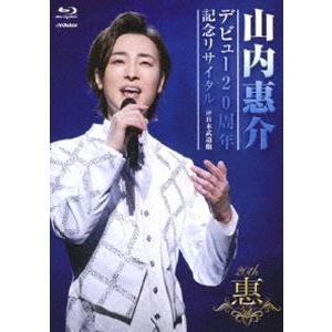 山内惠介/デビュー20周年記念リサイタル@日本武道館 [Blu-ray]|starclub