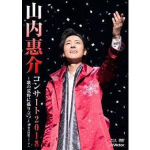 山内惠介コンサート2018〜歌の荒野に孤り立つ〜 [DVD]|starclub