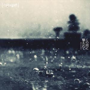 cali≠gari / この雨に撃たれて(初回限定盤A/夕立盤) [CD]|starclub