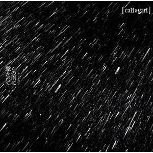 cali≠gari / この雨に撃たれて(初回限定盤B/秋雨盤/CD+DVD) [CD] starclub
