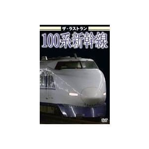 ザ・ラストラン 100系新幹線 [DVD]