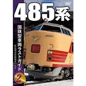 国鉄型車両ラストガイドDVD 2 485系 [DVD]|starclub