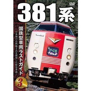 国鉄型車両ラストガイドDVD 3 381系 [DVD]|starclub