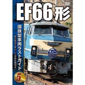 国鉄型車両ラストガイドDVD 5 EF66形 [DVD]|starclub