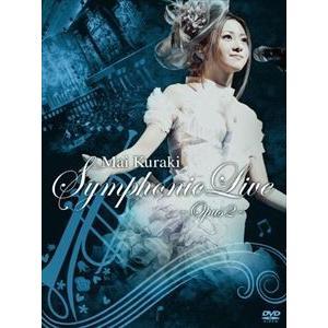 倉木麻衣/Mai Kuraki Symphonic Live -Opus 2- [DVD]|starclub