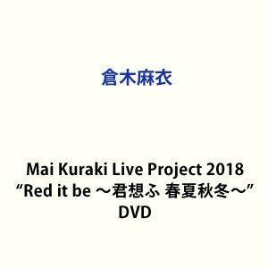 "倉木麻衣/Mai Kuraki Live Project 2018""Red it be 〜君想ふ 春夏秋冬〜"" [DVD]|starclub"