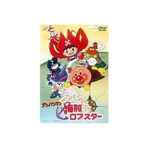 それいけ!アンパンマン TVスペシャル アンパンマンと海賊ロブスター [DVD]|starclub