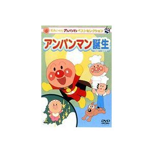 それいけ!アンパンマン ベストセレクション アンパンマン誕生 [DVD]|starclub