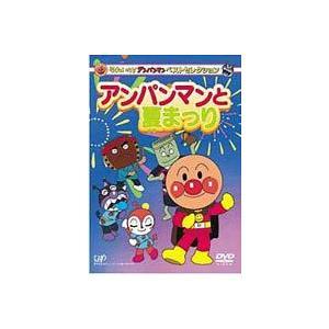 それいけ!アンパンマン ベストセレクション アンパンマンと夏まつり [DVD]|starclub
