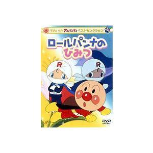 それいけ!アンパンマン ベストセレクション ロールパンナのひみつ [DVD]|starclub