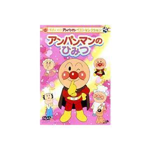 それいけ!アンパンマン ベストセレクション アンパンマンのひみつ [DVD]|starclub