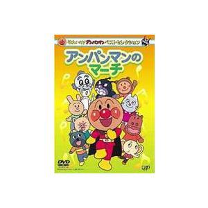 それいけ!アンパンマン ベストセレクション アンパンマンのマーチ [DVD]|starclub