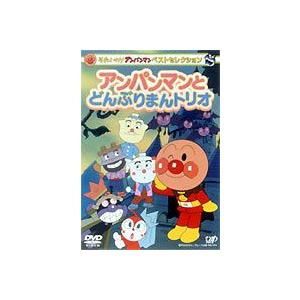 それいけ!アンパンマン ベストセレクション アンパンマンとどんぶりまんトリオ [DVD]|starclub