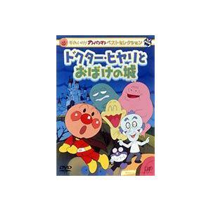 それいけ!アンパンマン ベストセレクション ドクターヒヤリとおばけの城 [DVD]|starclub