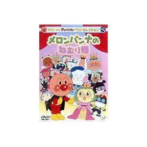 それいけ!アンパンマン ベストセレクション メロンパンナのねむり姫 [DVD]|starclub