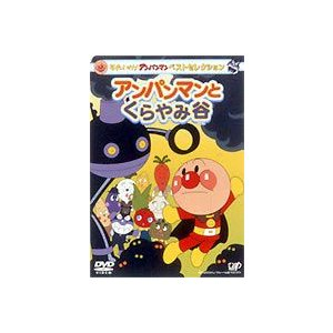それいけ!アンパンマン ベストセレクション アンパンマンとくらやみ谷 [DVD]|starclub