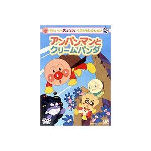 それいけ!アンパンマン ベストセレクション アンパンマンとクリームパンダ [DVD]|starclub