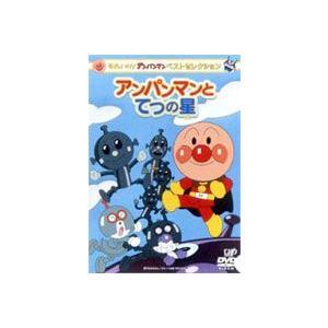 それいけ!アンパンマン ベストセレクション アンパンマンとてつの星 [DVD]|starclub