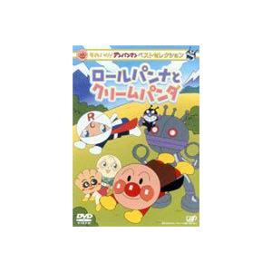 それいけ!アンパンマン ベストセレクション ロールパンナとクリームパンダ [DVD]|starclub