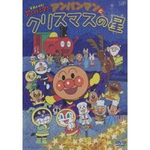 それいけ!アンパンマン アンパンマンとクリスマスの星 [DVD]|starclub