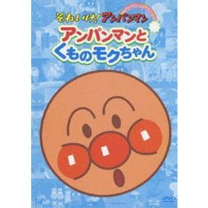 それいけ!アンパンマン ぴかぴかコレクション アンパンマンとくものモクちゃん [DVD]|starclub