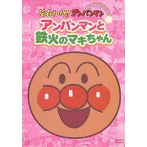 それいけ!アンパンマン ぴかぴかコレクション アンパンマンと鉄火のマキちゃん [DVD]|starclub