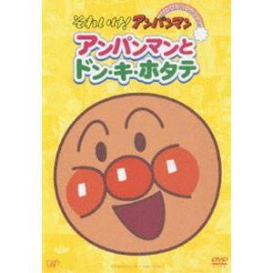 それいけ!アンパンマン ぴかぴかコレクション アンパンマンとドン・キ・ホタテ [DVD]|starclub