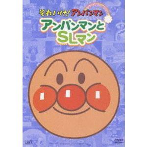 それいけ!アンパンマン ぴかぴかコレクション アンパンマンとSLマン [DVD]|starclub