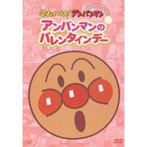 それいけ!アンパンマン ぴかぴかコレクション アンパンマンのバレンタインデー [DVD]|starclub