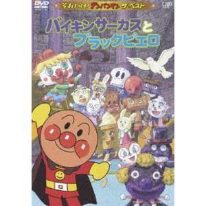 それいけ!アンパンマン ザ・ベスト バイキンサーカスとブラックピエロ [DVD]|starclub