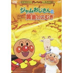 それいけ!アンパンマン ザ・ベスト ジャムおじさんと黄金のこむぎ [DVD]|starclub
